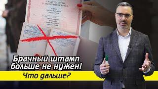 Осторожно! Брачные аферисты! / Штамп в паспорте о браке и разводе отменили – что будет?