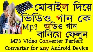 MP3 Video Converter Perfect Converter for any Android Device