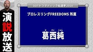 DDTドラマティック総選挙2018 演説放送~葛西純~ ※2018年度の演説放送...