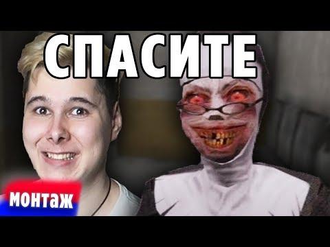 ВЛЮБИЛ В СЕБЯ МОНАШКУ СЕКРЕТ - evil nun