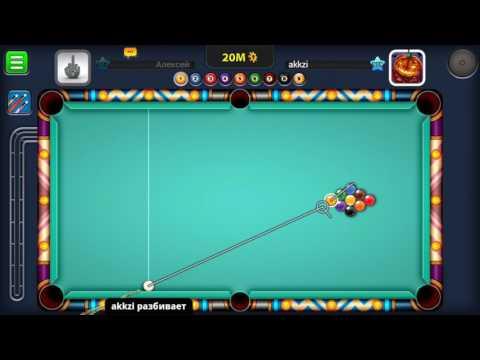Новый Шот для девятки в 8 Ball Pool