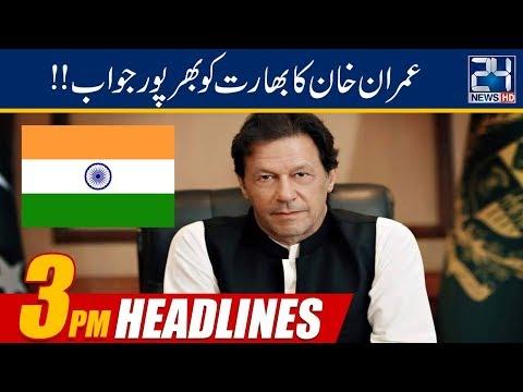 News Headlines   3:00pm   23 April 2019   24 News HD