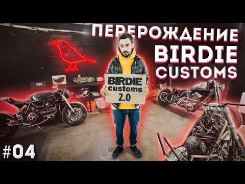 ЗАКРЫТИЕ Birdie Customs, или Birdie Customs 2.0?!?!