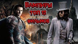 Вампиры ТОП 12 лучших фильмов