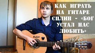 Сплин - Бог устал нас любить (разбор песни) как играть на гитаре