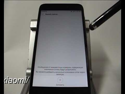 Функция Антиспам в смартфоне Xiaomi