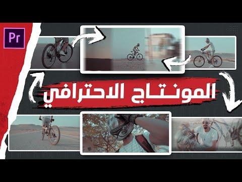 4 FAST U0026 EASY  EFFECTS In Premiere Pro _ المونتاج الاحترافي ✅
