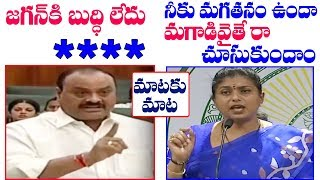 YCP MLA Roja Strong Counter to Acham Naidu for Comments on YS Jagan | MLA Roja vs TDP # 2day 2morrow