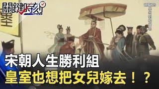 「宋朝人生勝利組」 穆斯林商人富可敵國皇室也想把女兒嫁去!? 「北京...