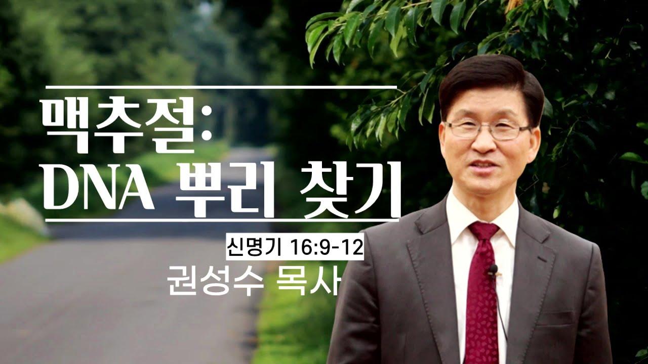 3분설교 | 권성수 목사 | 맥추절: DNA 뿌리 찾기 | 대구동신교회 주일설교 | 2020-07-05 | 신명기 16:9-12