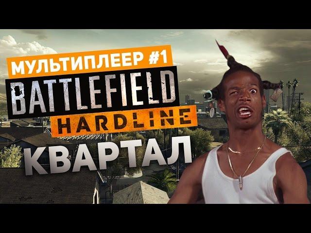 Руководство запуска: Battlefield 3 \ Battlefield 4 \ Battlefield Hardline по сети