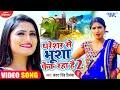 #Video | #Antra Singh Priyanka का यह चईता गीत बवाल मचा दिया | Thareshar Se Bhusha Fek Raha Hai 2