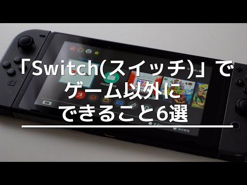 「Switch(スイッチ)」でゲーム以外にできること6選!YouTubeなど
