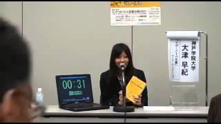 「ビブリオバトル首都決戦2011」準決勝 大津早紀さん 「イグ・ノーベル賞」