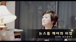 """[금애화 뷰티 갤러리] - """"논스톱 케어 기법""""광교 센…"""