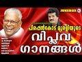വിപ്ലവ ഗാനങ്ങൾ | Viplava Ganamgal | Pirappankode Murali | Mg Sreekumar | Kallara Gopan