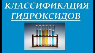 Классификация гидроксидов. Основания. Неорганическая химия.
