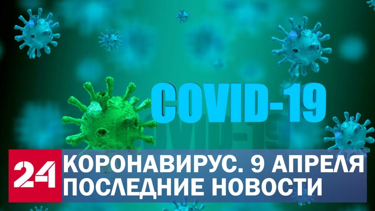 Коронавирус. Более 1,5 миллиона заболевших в мире, рекордное количество новых заражений в России