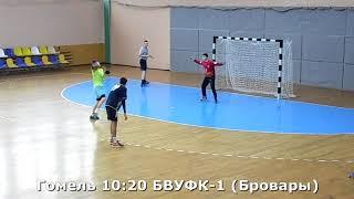 Гандбол. Гомель - БВУФК-1 (Бровары) - 17:26 (2-й тайм). Турнир В. Багатикова, г. Бровары, 2002 г. р.