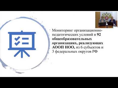 "23 августа 2019 года Вебинар ФП ""Современная школа"""