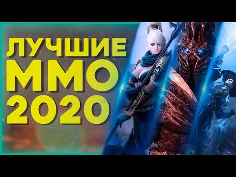 САМЫЕ ОЖИДАЕМЫЕ MMORPG 2020 года
