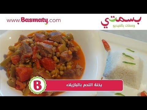 يخنة اللحم بالبازلاء : وصفة من بسمتي - www.basmaty.com