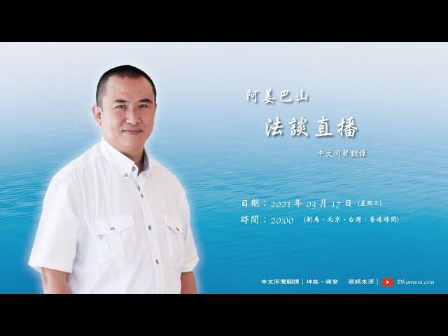 聽法的方法——阿姜巴山|2021年03月17日(泰語開示+中文同聲翻譯)