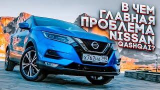 В чем ГЛАВНАЯ ПРОБЛЕМА нового Nissan Qashqai?