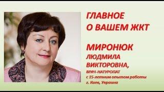 Главное о вашем ЖКТ, - врач Миронюк Людмила
