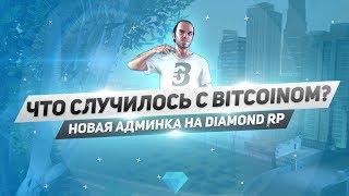 Посмотри новую админку Diamond RP и узнай, что случилось с Bitcoin.