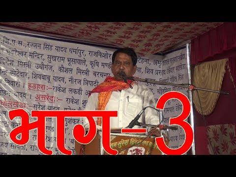 Dada Ram Suresh Dwedi ji Bhag 3