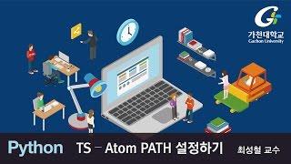 파이썬 강좌 | Python MOOC | MINICONDA / ATOM PATH 설정하기