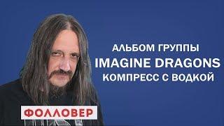 Обзор альбома группы Imagine Dragons Origins Фолловер Николай Милиневский