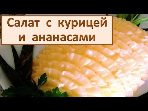 Рецепт Рецепт Салата Вкусный Салат из курицы с ананасами и сыром. Вкусно и просто