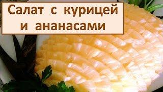 Рецепт Салата: Вкусный Салат из курицы с ананасами и сыром. Вкусно и просто