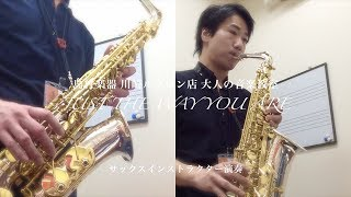 【H.SELMER / Jubilee SERIE III Staring Silver 】『Just The Way You Are / 素顔のままで』島村楽器川崎ルフロン店サックスインストラクター