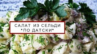 """Картофельный салат из сельди """"По-Датски"""""""