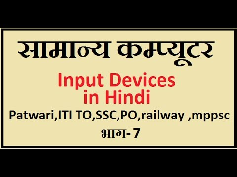 Input devices of Computer in hindi Part-7 for competitive Exams