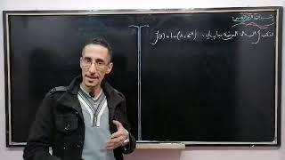 حصة مباشرة في الدوال ذ.أضرضور مصطفى #bac_2020