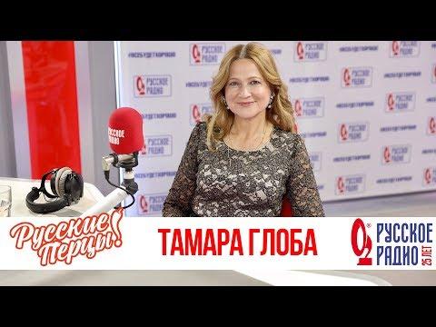 Тамара Глоба в Утреннем шоу «Русские Перцы»
