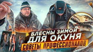 Блесны зимой для окуня: тактика и техника ловли. Советы профессионалов. МАРОПЕДКА - виды проводки.