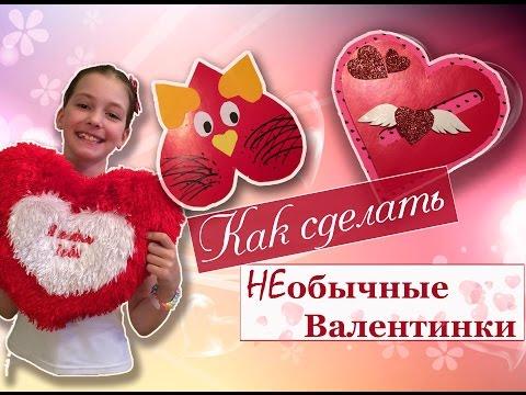 видео: Как сделать необычные открытки - Валентинки. diy. how to make unusual valentines cards.