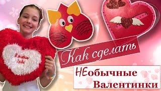 Как сделать необычные открытки - Валентинки. DIY. How to make unusual valentines cards.