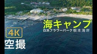南房総!ドローン空撮「根本マリンキャンプ」根本海岸 白浜フラワーパーク リゾート 4K Drone Japan