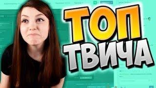 Топ Моменты c Twitch | ДОМ 2 на Твиче 😂 | Рофлы в Такси | Hard Play Разваливает