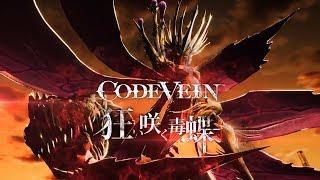 『CODE VEIN』ボス紹介PV(狂い咲く毒蝶篇)