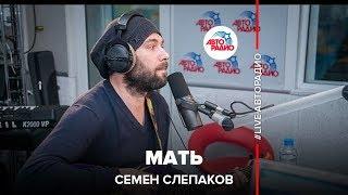 Семен Слепаков Мать (#LIVE Авторадио)
