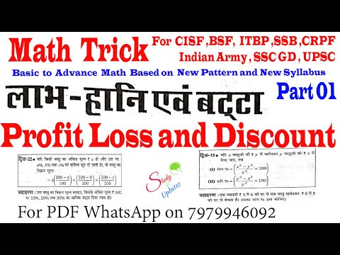 CISF Maths Tricks Class -11,Profit Loss And Discount,लाभ हानि एवं बट्टा,Part-01 ,By Raj Kamal Sir