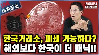 [LIVE]뉴스를 이해하자!! 한국거래소, 폐쇄 가능하…