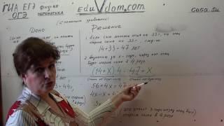 Математика 5-6 класс — 00136. Решение задач с помощью уравнений